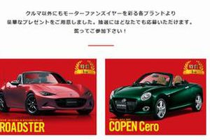 【車の当選者情報】:マツダ 「ロードスター S スペシャル」