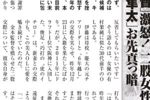 ワイ阪神伊藤隼太、元カノに写真売られて泣く