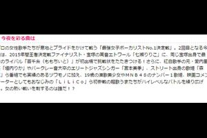 NMB48まとめ速報