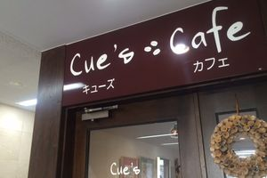 2月27日(月)は西船橋「キューズカフェ」でminamiwaニットカフェ開催。参加者募集中!