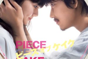 ピース オブ ケイク / PIECE OF CAKE