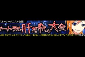 【感染少女】 外伝シナリオ、本日から始動!! 空白の物語&面白装備!