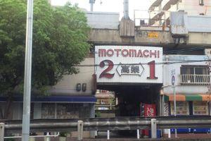 (解説)JR西日本は、どんな商店街にしたいのか明確に 元町高架下リニューアル