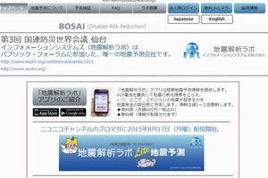 大地震・前兆・予言.com