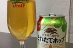 【ビール】 キリン 一番搾り とれたてホップ2016