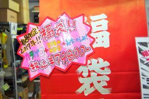 【福袋】店頭にて福袋の販売開始いたしました!!【数量限定】