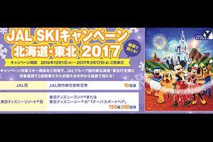 JALは、往復航空券やディズニー1デーパスポートなどが当たるJAK SKIキャンペーンを開催!