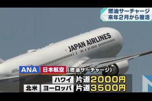 燃油サーチャージ、10カ月ぶりに復活で、来年2月搭乗分からハワイ片道2,000円!