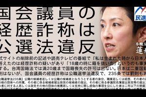 【社会】蓮舫氏を二重国籍問題で東京地検に告発へ