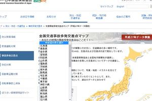 都道府県別の人身事故件数ワースト5交差点が分かる日本損害保険協会の「全国交通事故多発交差点マップ」