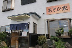 あさひ家 ~福島県須賀川市下宿町~