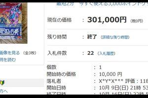 データック専用ソフト『バトルラッシュ』が30万円を越える事案が発生!! 他