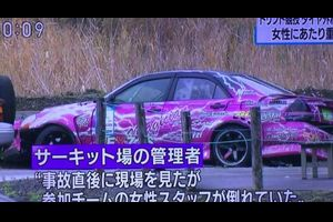 【ついに死亡事故へ】D1でタイヤが直撃した女性が亡くなっていた事が判明