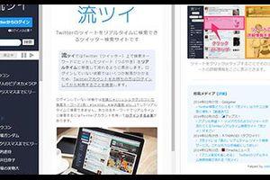 ハッシュタグやキーワードでTwitterのタイムラインを流し見できるサービス「流ツイ」
