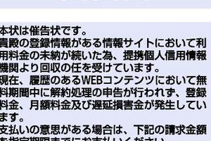 【有料サイトの架空請求】ニセ弁護士の田島讓二と岡本圭蔵の合意解約通知にご用心!