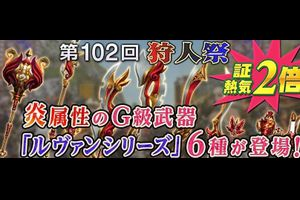 第102狩人祭結果発表