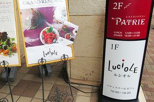 神戸、ホテルピエナの「菓子Sパトリー」が「Luciole ルシオル」にブランド変更!