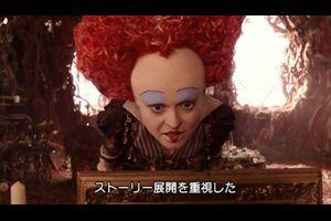 アリス2のMovieNEX発売記念にまた未公開シーン(赤の女王編)が公開♪