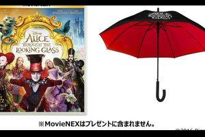 シネマカフェ、映画comでアリス2のグッズプレゼント♪