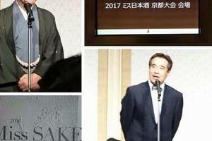 ミス日本酒選考パーティ 初リッツ 市長 皆様のお着物