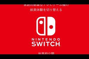『ニンテンドースイッチ』WiiU、3DSとの互換性なしと確定。任天堂「後継機ではないから互換性はありません」