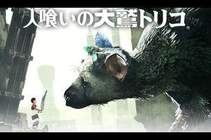 PS4『人喰いの大鷲トリコ』SIEのプロデューサーが開発完了を報告。あとは発売日を待つだけ!!
