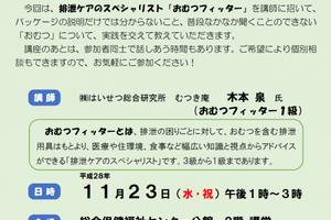 ☆参加受付中☆ 11月23日開催「おむつ講座」