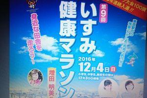 第9回増田明美杯いすみ健康マラソン