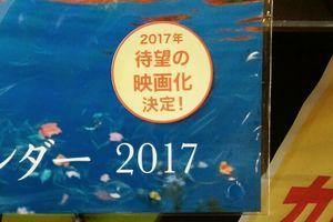ターシャ・テューダーのカレンダー 2017