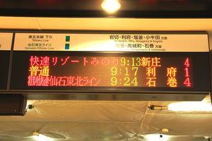 仙石東北ラインHB-E210系ハイブリット車