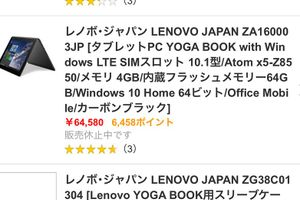 Yoga Book with Windows の実機を見た