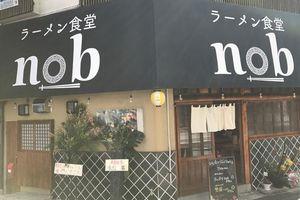 ラーメン食堂nob@中区舟入幸町