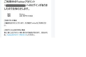 アカウントへの不正ログインと鳥取地震