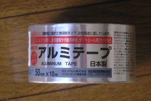 アルミテープ チューン?