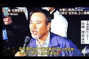 防衛省資料盗んだか 逮捕の反対派リーダー 沖縄県警が捜査