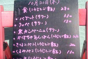 10/20のぱん