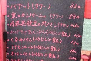 10/21のぱん