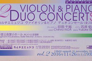 カルチエミュジコ ヴァイオリン&ピアノ デュオコンセール(vol.2)