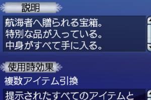 スペシャルギフトボックスと、キャプテンハット(赤).。o☆