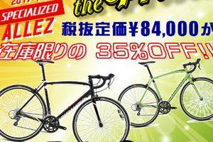 54,600円!2017 ALLEZ が超お買い得、キャンペーン実施中!!!