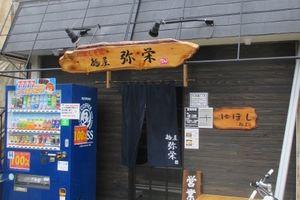 麺屋 弥栄(いやさか)【参】 ~【SNS限定】赤味噌煮干~