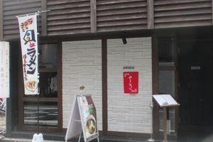 貝料理専門店 ゑぽっく【弐】 ~蛤香るグリーンカレーそば~