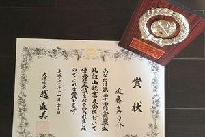 第44回 全国学生比叡山競書大会 特別賞