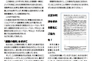 12月14日(水) 『本人尋問』 原発賠償京都訴訟@京都地裁