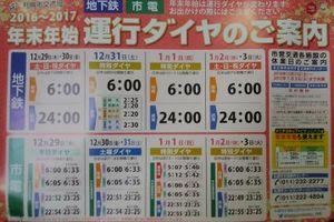 札幌地下鉄 年末年始運行 2016