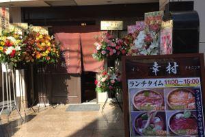 【ランチ】すしダイニング 幸村 -YUKIMURA- ワンコインランチが頂けるお寿司屋さん