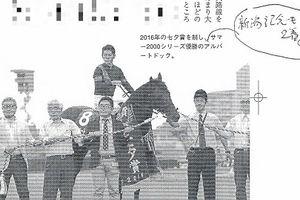 【逆襲のG1】追分Fの超期待馬と東京ご当地馬主の勝負馬がガチンコ対決!?