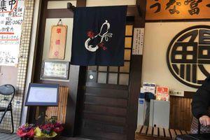 『うな富士』とポケモンの聖地『鶴舞公園』