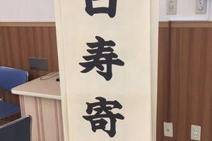 【出前報告】白寿寄席~人生成り行き~