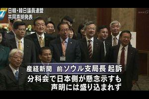 「韓国に謝れ」、産経ソウル支局長起訴事件で圧力を掛けた日本の政治家や元官僚、他紙記者